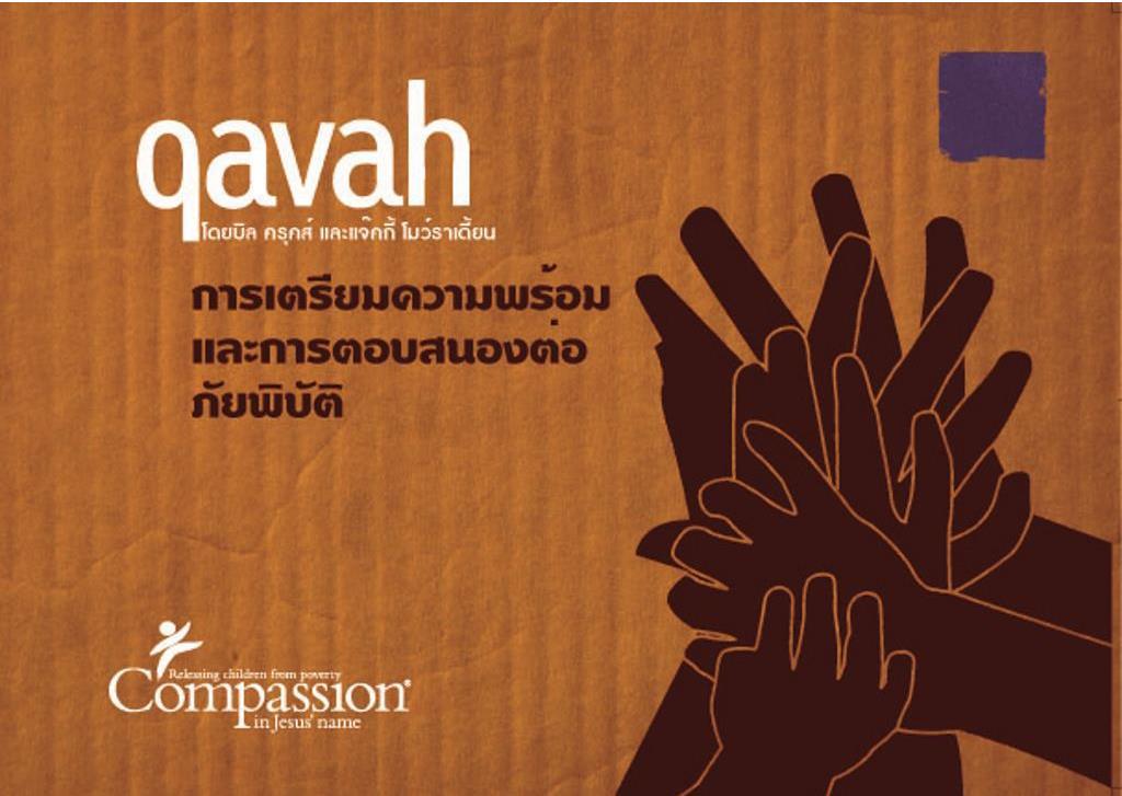 ปก-qavah_การเตรียมควพร้อมและการตอบสนองต่อภัยภิบัติ