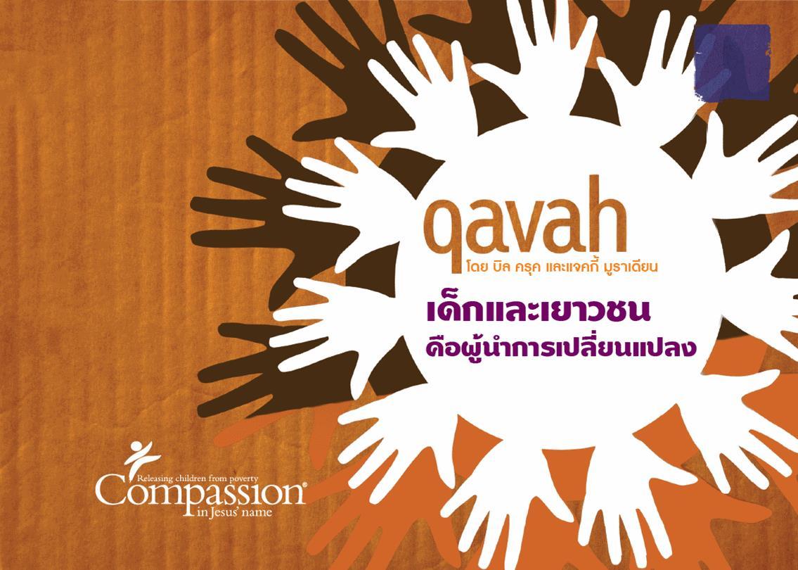 ปก-qavah_เด็กและเยาวชนคือผู้นำการเปลี่ยนแปลง