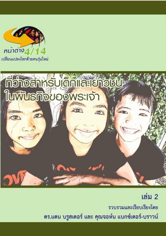 ปก-หน้าต่าง4/14 เล่ม 2 – ที่ว่างสำหรับเด็ก และเยาวชน ในพันธกิจของพระเจ้า