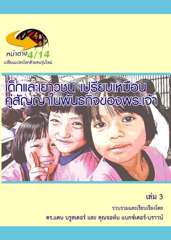 ปก-หน้าต่าง4/14 เล่ม 3 – เด็ก และเยาวชนในพันธกิจของพระเจ้า
